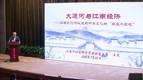 """赏江南文化,品运河之美 """"江南文化讲堂""""第二季第二讲举行"""