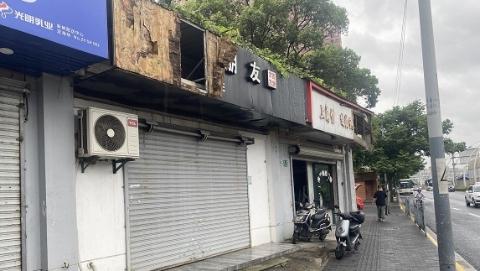 商铺店招严重破损脱落 台风天气市民急盼处置