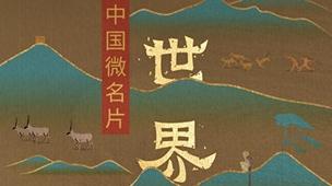 擦亮天地时空 微纪录片《中国微名片?世界遗产》开播