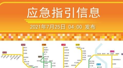 今天,上海地铁部分区段列车限速运行