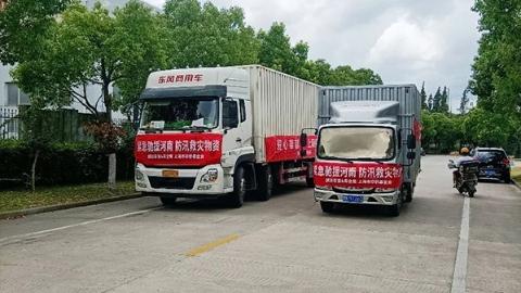 上海侨界支援物资陆续运抵郑州等地