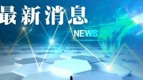 台风影响 上海地铁5、16号线全线停运