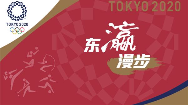 东瀛漫步丨东京奥运的脱罩时间