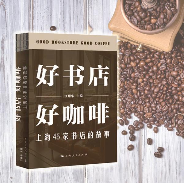 读书 |《好书店 好咖啡:上海45家书店的故事》:带着它选一家店,走进去,抵达另一个自己