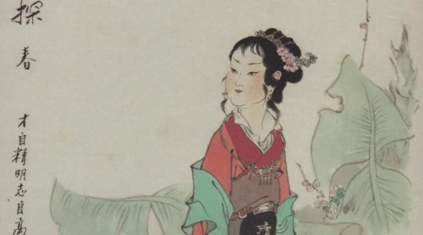 骆玉明说红楼:三小姐的闺房