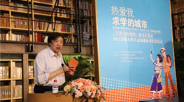 冯骥才:热爱你求学的城市