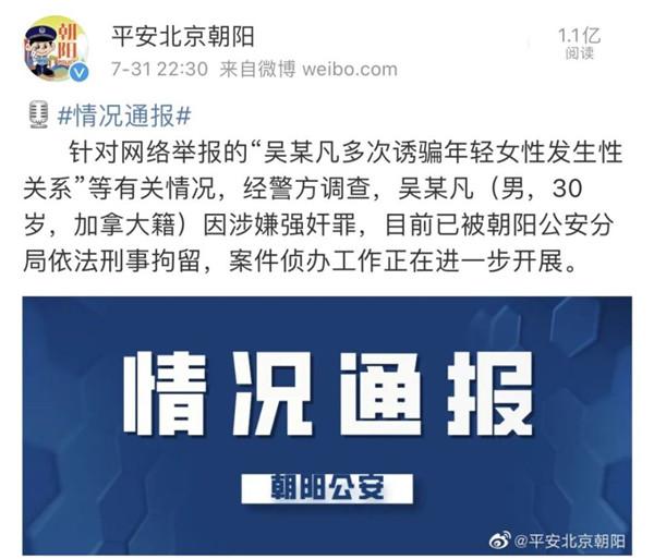 """""""造星机制""""偏了,""""饭圈文化""""病了,吴亦凡被刑拘后留给娱乐圈的思考"""