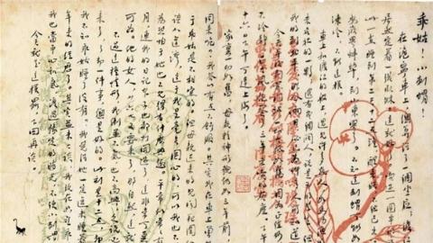 周华诚:读先贤的情书,品笔墨间的情意
