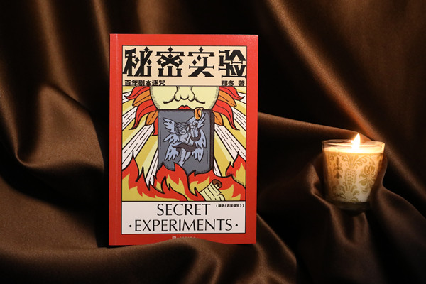 父亲推荐素材,酝酿数年,那多悬疑新作《秘密实验》出版,完成创作跨越