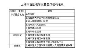 上海建成首批54家老年友善医疗机构,打造国际老年友好城市名片