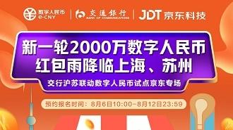 京东&交行2000万数字人民币礼包来袭!上海、苏州市民明起可报名