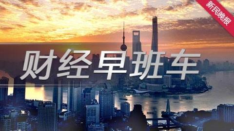 财经早班车  上半年中国国际收支保持基本平衡格局