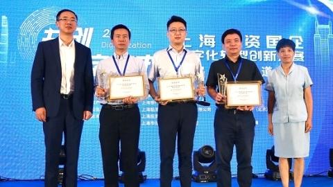 银政企校共搭台 2021上海国资国企数字化转型创新大赛(数字金融分赛道)决赛举行