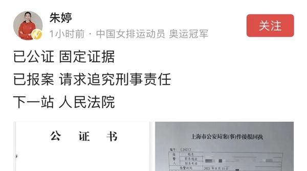 抹黑造谣中国女排,队长朱婷已经报案!