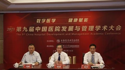 数字医学路在何方?第九届中国医院发展与管理学术大会上,院士、院长最关注什么?