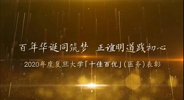 """复旦大学""""十佳百优""""(医务)名单出炉"""