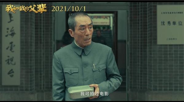 """张艺谋时隔24年再演电影,""""监工""""徐峥拍广告"""