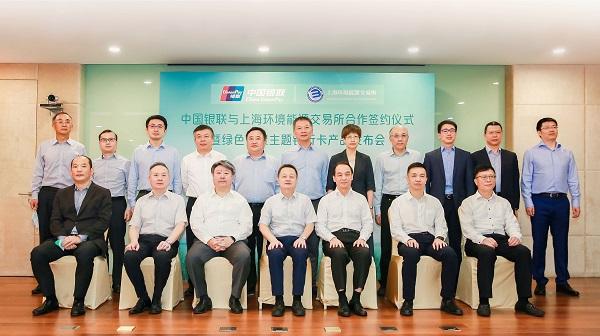 中国银联发布绿色低碳主题银行卡