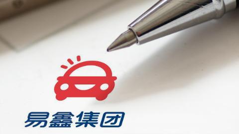 易鑫集团上半年核心服务收入同比增长近六成