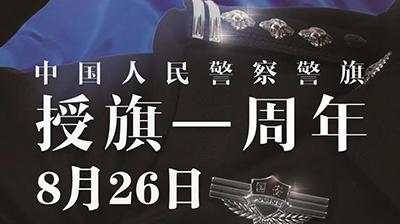 警旗凝聚力量  激励忠诚担当——写在习近平总书记向中国人民警察队伍授旗一周年