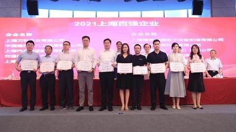 2021上海百强企业发布 入围门槛提高,哪些企业排在前五?