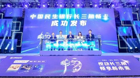 """助力区域一体化 民生银行在沪发布""""长三角畅卡"""""""