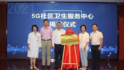 上海首家5G社区医院!徐汇区康健街道社区卫生服务中心打造智慧医疗