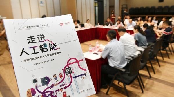 上海市青少年活动中心与7所中小学签约开展青少年人工智能教育