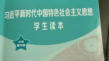 新学年《习近平新时代中国特色社会主义思想学生读本》进课堂 从小在心灵里埋下爱党爱国种子