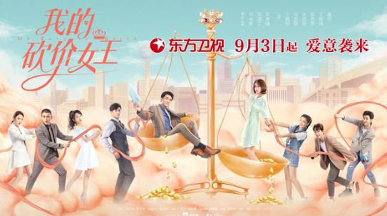 《我的砍价女王》定档9月3日,林更新吴谨言成欢喜冤家