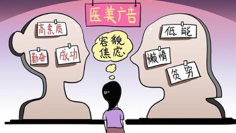 """新民快评 依法整治制造""""容貌焦虑""""乱象"""
