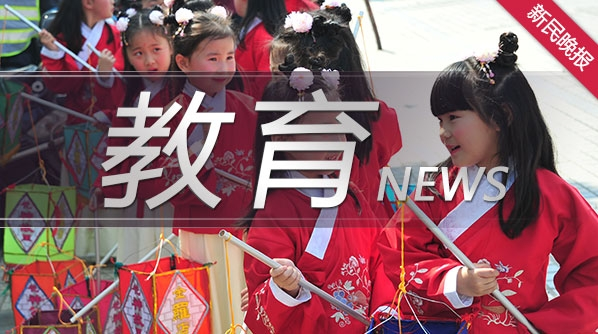 """以""""三个聚焦""""实现新城公共教育服务能级与水平的提升 展望上海教育""""十四五""""规划"""
