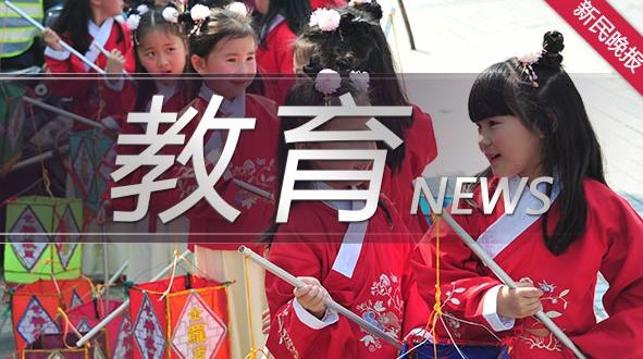 """学区集团高质量发展: 更负责任、更加紧密、更具活力   展望上海教育""""十四五""""规划"""