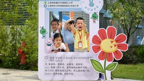 学校好玩午餐好吃 上师大附属杨浦滨江实验小学新校园迎来小萌新