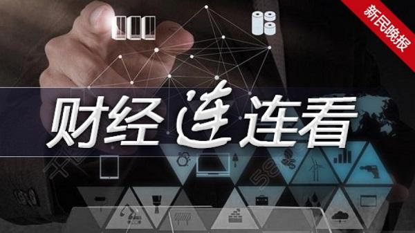 财经连连看丨股市周评:沪市成交量创出6年新高