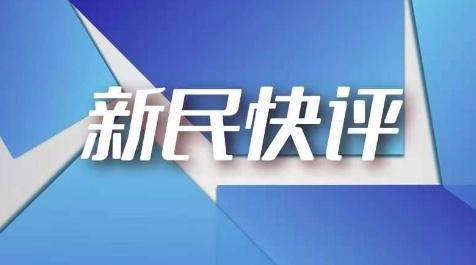 """新民快评   清理低俗""""网红""""要出重拳"""