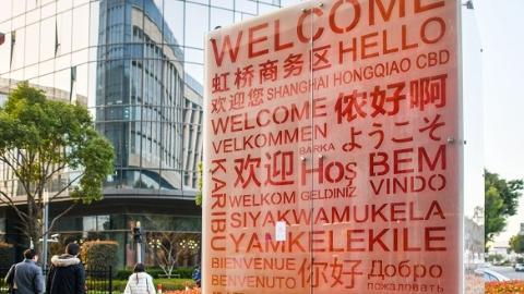 """虹桥国际开放枢纽中央商务区""""十四五""""规划出炉 ,22项任务重点推动""""一区五新""""发展"""