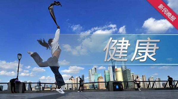 全民健身 上海整体水平居全国前列