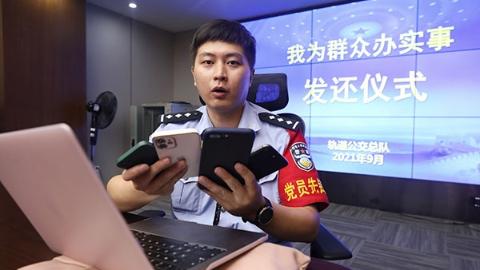 """车厢里,手机电脑最容易""""丢""""!上海轨交警方今年已为市民寻回313件失物"""