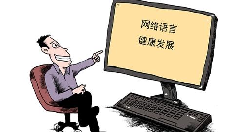 """新民快评 治理网络语言""""污名化""""刻不容缓"""