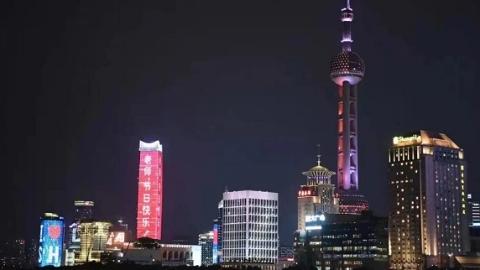 外滩亮灯,上海市教育系统庆祝第37个教师节
