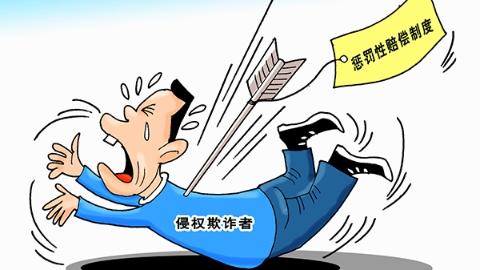 """新民快评 让惩罚性赔偿为健康""""保驾护航"""""""