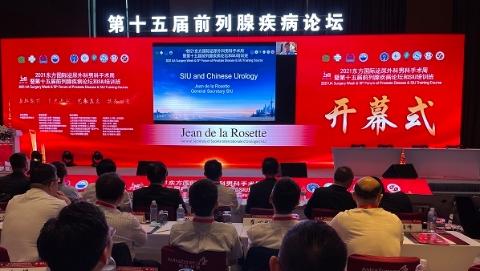 """泌尿外科领域""""武林大会""""今在沪召开 国内原创单孔腔镜手术机器人亮相"""