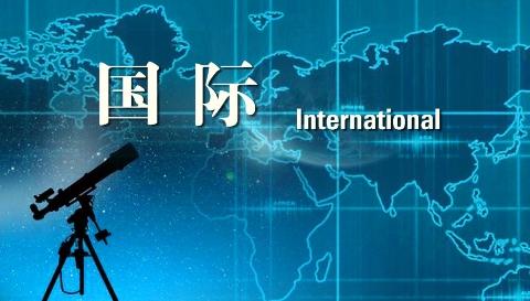 """美日澳印即将举行""""四方安全对话""""峰会,中国:封闭排他""""小圈子""""没出路"""