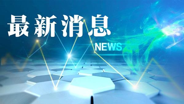 上海又有5例新冠肺炎病例痊愈出院 其中2例本土病例