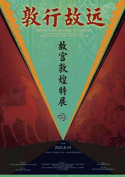 当故宫遇见敦煌,华夏文明的大美篇章都藏在这个展览里