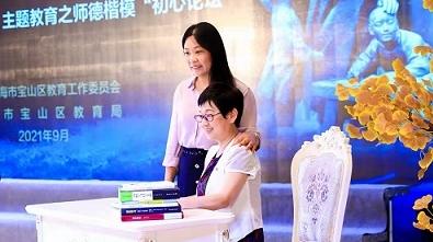 宝山教育人传承陶行知思想 把每一位学生当成自己的孩子来教