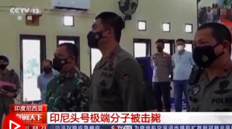 印尼安全部队击毙当地头号极端分子