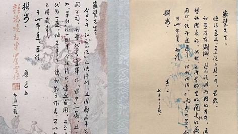 无意于佳乃佳——鲁迅手稿之美漫谈