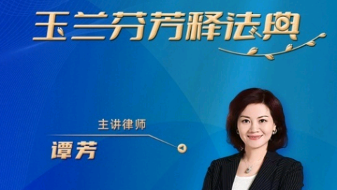 遭遇婚内出轨,怎么办?遭遇性骚扰,如何维权?上海市妇联上线民法典普法小视频